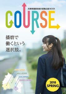 a_1801_COURSE_表紙_02