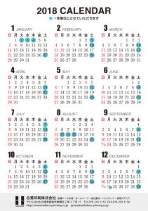 営業カレンダー2018